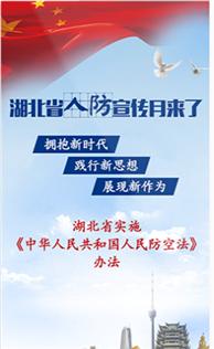 湖北省人防宣传月来了