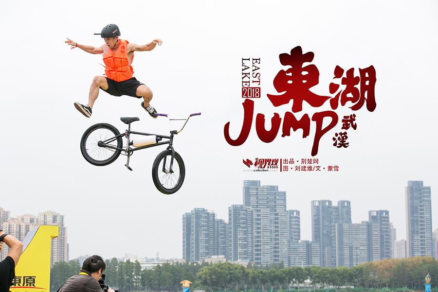 """东湖jump2.0:放肆一""""夏"""""""