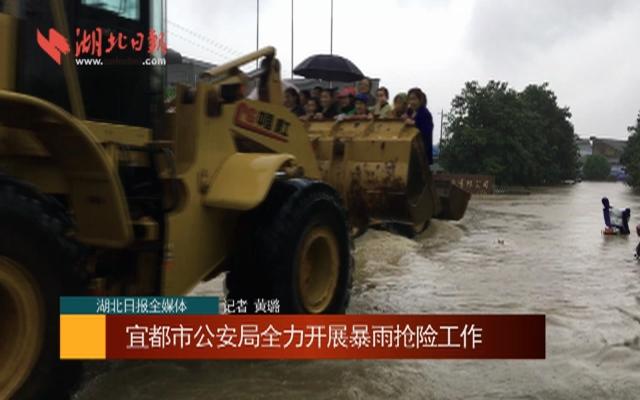 宜都市公安局全力开展暴雨抢险工作