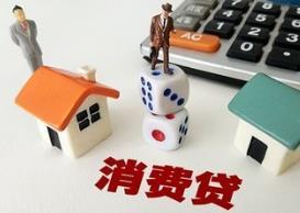 """【评论大赛】消费贷堪比年轻人的""""消费鸦片"""""""