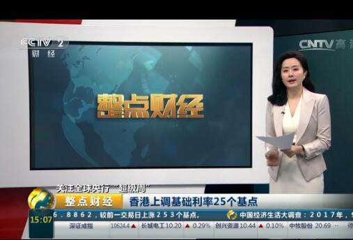 香港上调基础利率25个基点