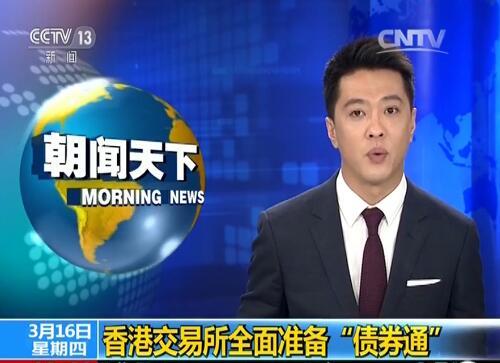 """香港交易所全面准备""""债券通"""""""