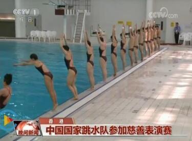 国家跳水队参加慈善表演赛