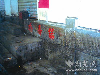 市级闹市保寿桥深藏文物人未识(图)第一小学校歌的v闹市图片