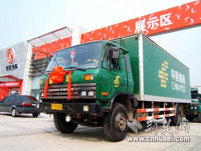 """昨日,10辆满载汽车配件的""""中邮物流""""大型运输车首次从东风裕图片"""