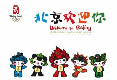 北京奥运会吉祥物揭晓
