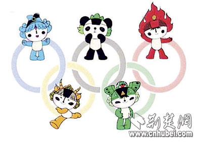 北京奥运吉祥物揭晓 五娃连五环:北京欢迎你(图)