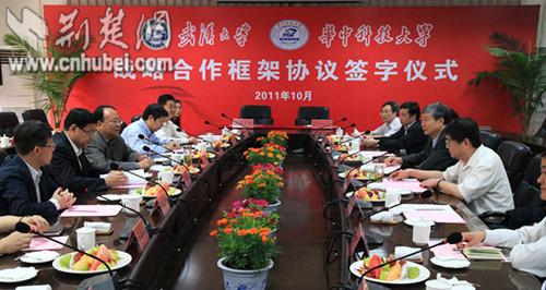 武汉大学与华中科技大学签署