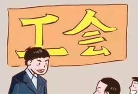 湖北省工会启动集中建会专项行动 向新兴领域延伸