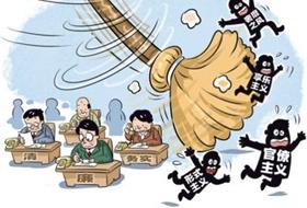 省纪委通报8起形式主义官僚主义问题典型案例