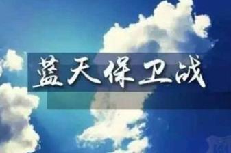 湖北省大气污染防治条例全文公布 明年6月起实施