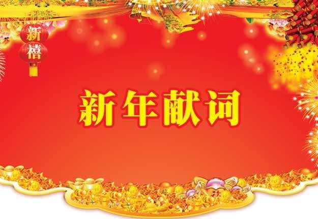 创新引领 湖北民营企业家热议习近平主席新年贺词