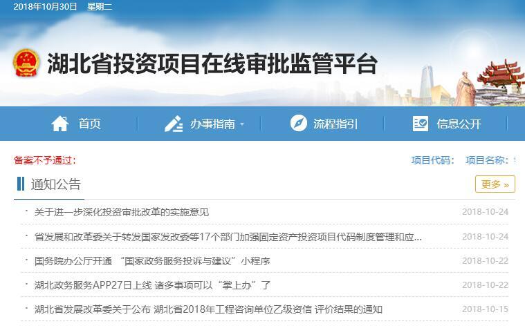 湖北网上�z-.yaay`/_湖北省开通重大项目网上金融\