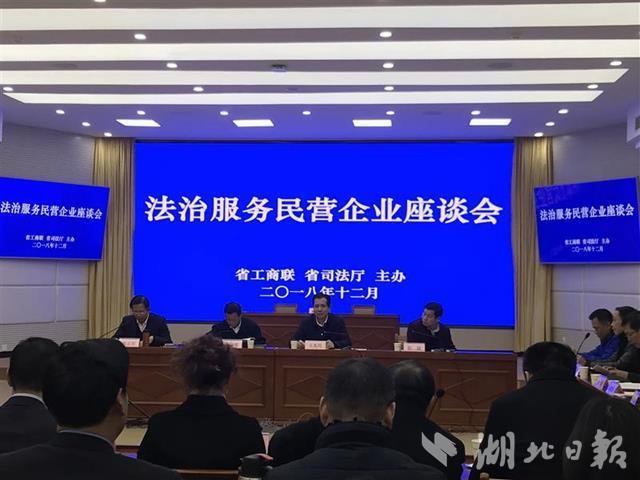 """民营企业免费享受 湖北推出""""法治体检""""服务"""