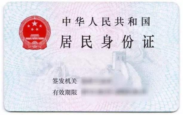 湖北严打贩卖户口身份证犯罪 深化户口登记管理