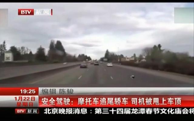 摩托追尾轿车司机甩上车顶
