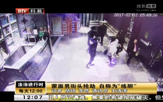 """蒙面男街头抢劫自称为""""练胆"""""""