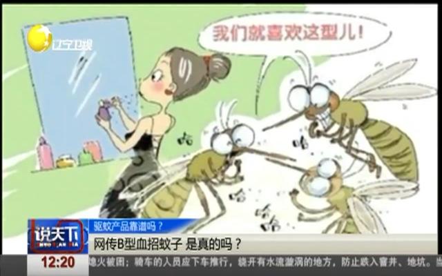 网传B型血招蚊子 是真的吗?