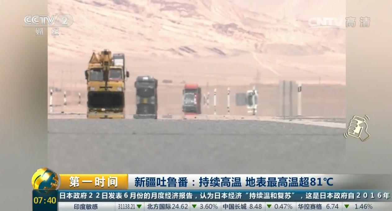 吐鲁番热化了 地表超81℃