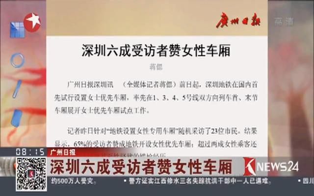 深圳六成受访者赞女性车厢