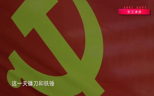 党旗下武汉总部周�r(网络版)