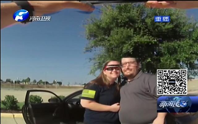 美国男子求婚放大招 警察神助收吓坏女友