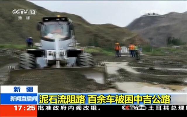 百余车被困泥石流中