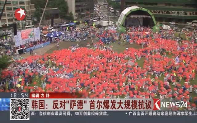 韩国爆发大规模抗议