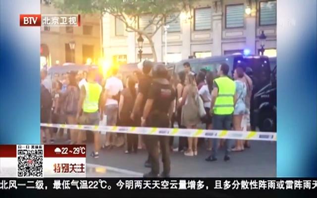 巴塞罗那汽车撞人恐袭事件