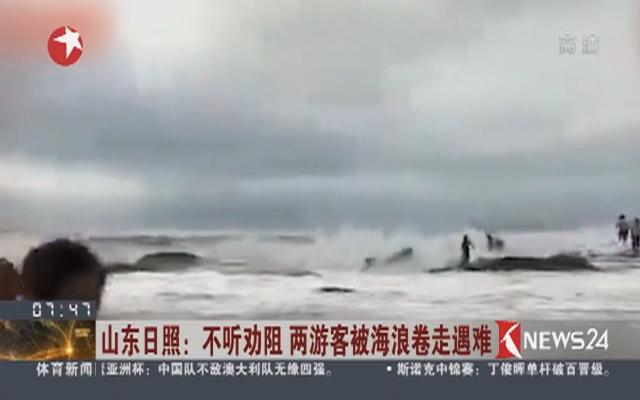 不听劝 两游客被海浪卷走