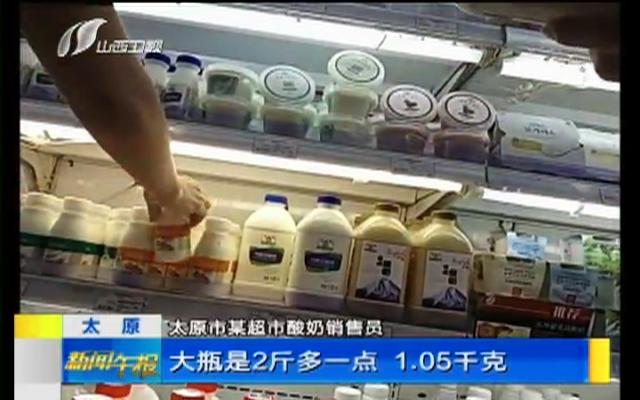 高价酸奶=高营养?
