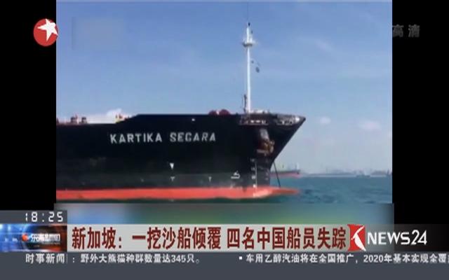 沙船倾覆 四名中国船员失踪
