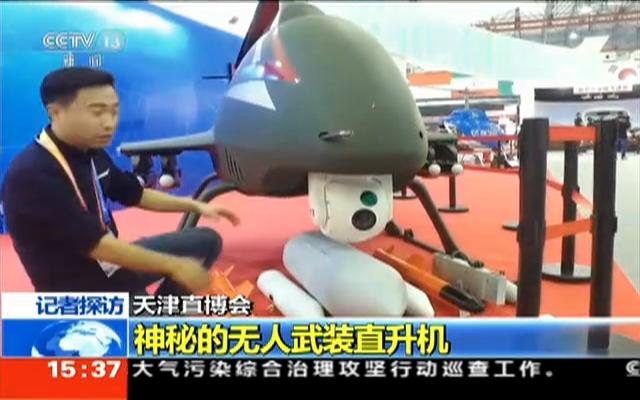揭秘神秘的无人武装直升机