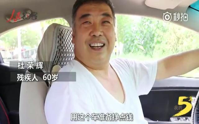 独腿老人五年开15万公里爱心车