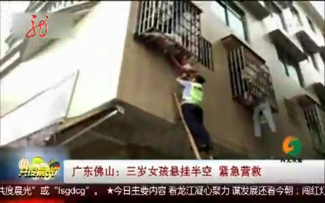三岁女孩悬挂半空 紧急营救
