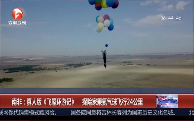 真人版《飞屋环游记》 探险家乘氦气球飞行24公里
