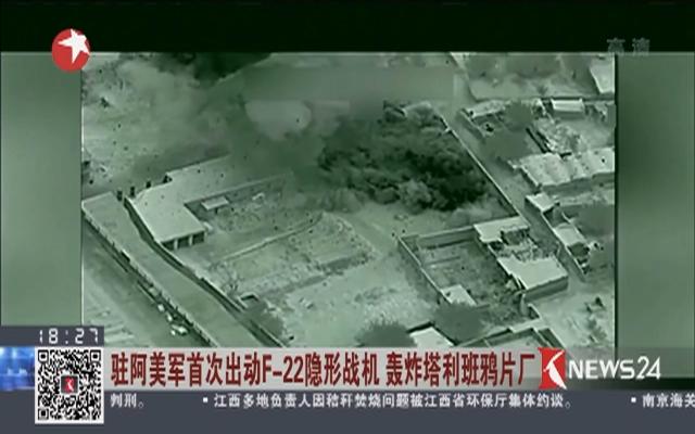 美军出动F-22轰炸塔利班鸦片厂