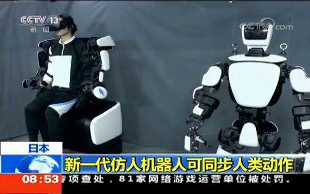 新一代仿人机器人可同步人类动作