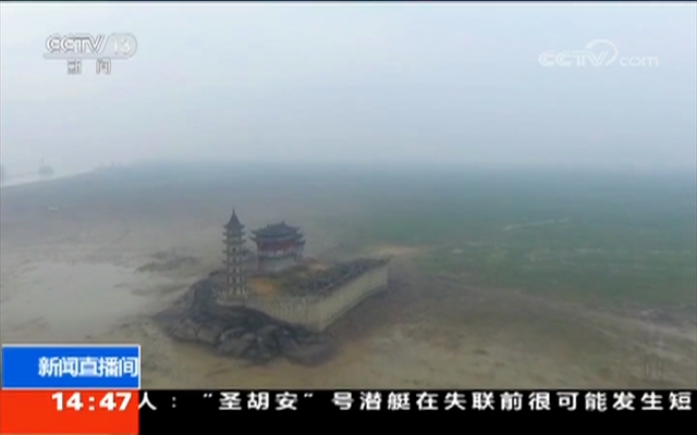 """鄱阳湖千年石岛落星墩""""重见天日"""""""