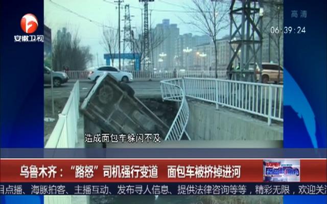 """""""路怒""""司机强行变道 面包车被挤掉进河"""