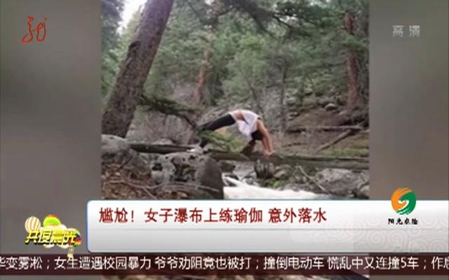 尴尬!女子瀑布上练瑜伽 意外落水