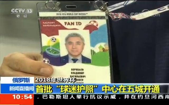 """2018年世界杯 首批""""球迷护照""""中心在五城开通"""