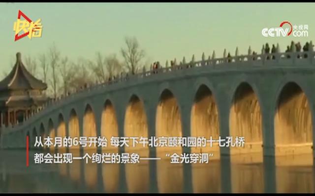 """美!颐和园十七孔桥现""""金光穿洞"""""""