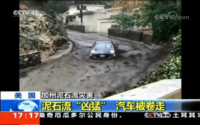 """泥石流""""凶猛""""汽车被卷走"""