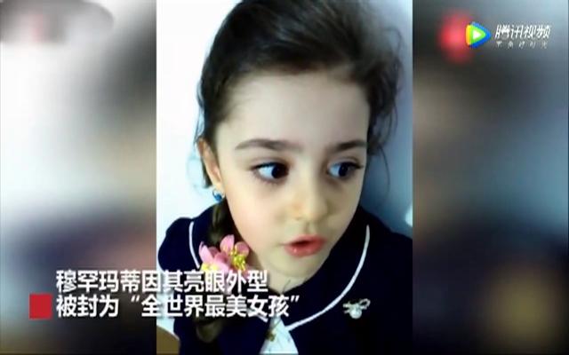 """""""全世界最美女孩""""走红:走路有人求合影 父亲辞职做保镖"""