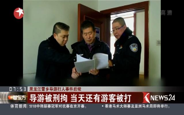 黑龙江雪乡导游被刑拘 当天还有游客被打