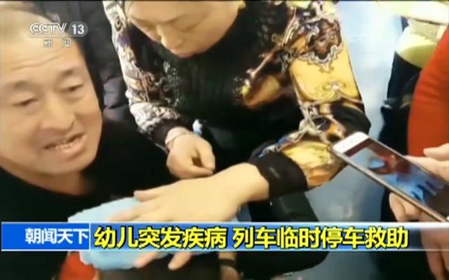 幼儿突发疾病 列车临时停车救助
