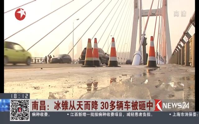 南昌:冰锥从天而降 30多辆车被砸中
