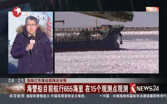 渤海辽东湾出现海冰冰情