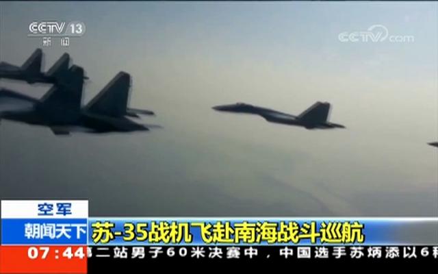 空军 苏-35战机飞赴南海战斗巡航
